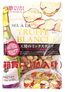 ナッツの風味と白トリュフ塩の絶妙な味付けが最高♪まとめ買いでお買い得天使のミックスナッツ ...