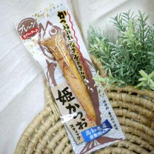 姫かつお スティック プレーン味 1本/土佐食株式会社