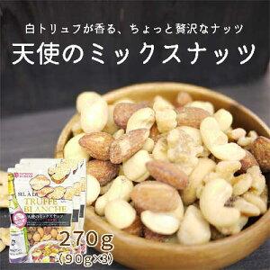 龍屋物産 天使のミックスナッツ270g(90g×3袋)の写真