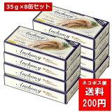 アンチョビ 缶詰 35g×8個 / トマトコーポレーション【ネコポス発送 ※代引き・後払い・同梱不可】