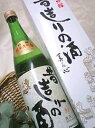 寿喜心 昔造りの酒 純米大吟醸 720ml