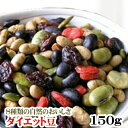 ダイエット豆 150g入り 【メ...