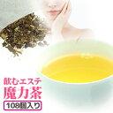 【送料無料!】魔力茶 108個入り 大ヒット 驚異のダイエット茶 ダイエットティー 当店オリジナルブレンド