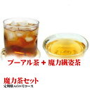 魔力茶+プーアール茶『定期購入6ヶ月コース』送料無料 ダイエット茶 その1