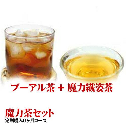 魔力茶+プーアール茶『定期購入6ヶ月コース』送料無料 ダイエット茶
