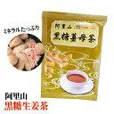 【台湾からの取り寄せ】阿里山【黒糖生姜茶】10個入り 2セッ...
