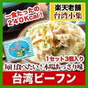台湾ビーフン 1セット(3個入り)【お取寄せ品・代引き不可】