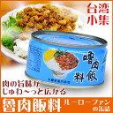 魯肉飯料 ルーローファン ルーローファンの素 ルーローファン缶詰め 魯肉飯 青葉 台湾お土産 台湾おみやげ