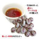 脂っこい料理のお供に【メール便送料無料】赤いプーアル茶30個...