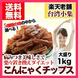 【 送料無料 】こんにゃくチップス1kg 低カロリー ダイエット おやつ やみつき