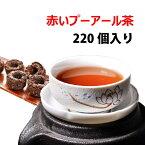 体脂肪を減らす 赤いプーアル茶 220個入り 体脂肪を流す最強のダイエット茶 【宅配便送料無料】 2Lのお茶ができる 噂のダイエット茶 プーアール茶 ダイエットティー ダイエット茶 台湾 物産 展