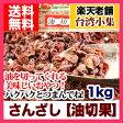 【標準送料無料】山査子(ドライサンザシ) 油切菓1kg入り【クーポンあり】