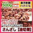 【クーポンあり】山査子(ドライさんざし)500g【宅配便限定・メール便不可】