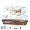 入手困難 台湾タピオカミルクティー タピオカチョコ 紅茶ミルクチョコとモチモチタピオカのベスト...
