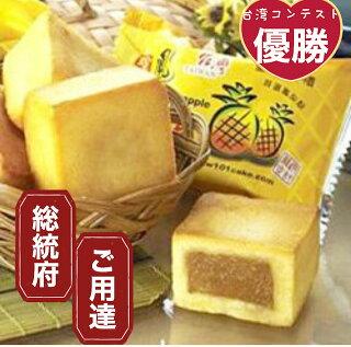 台湾総統府御用達 パイナップルケーキ