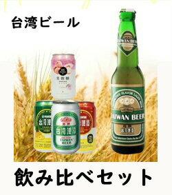 台湾ビール 飲み比べセット 10本 詰め合わせ 台湾プレミアム瓶ビール 台湾缶ビール ライチビール マンゴビール パイナ...