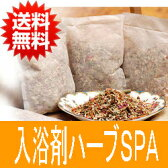 【メール便送料無料】入浴剤 ハーブSPA 10袋ハーブボール