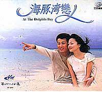 海豚灣戀人 台湾版DVD(廉価版)(返品?交換不可)