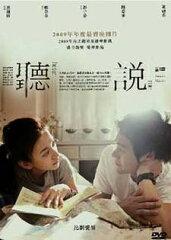 彭于晏 エディ・ポン 陳意涵 アイビー・チェン 聴説(Hear me)台湾版DVD※リージョン3※【...