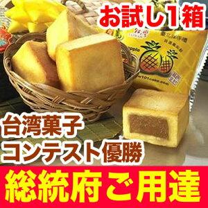 おみやげ パイナップル ポイント