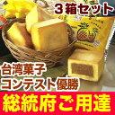【ポイント10倍】万通 パイナップルケーキ 3箱セット 送料無料 通販 台湾 お土産台湾 お土…