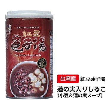 紅豆蓮子湯 蓮の実入りしるこ 小豆&蓮の実スープ 24缶セット