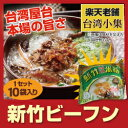 【クーポンあり】新竹ビーフン インスタント 麺 10袋【メール便不可・...