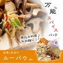 万能スパイスパック ルーパウ 滷包 魯包 10個入り中華香辛料 台湾料理 煮込み料理 台湾 物産 展 2