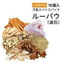 万能スパイスパック ルーパウ 滷包 魯包 10個入り中華香辛料 台湾料理 煮込み料理 台湾 物産 展 1