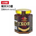 朝天XO醤 中華調味料【2缶セット】【送料無料】台湾 台湾名...