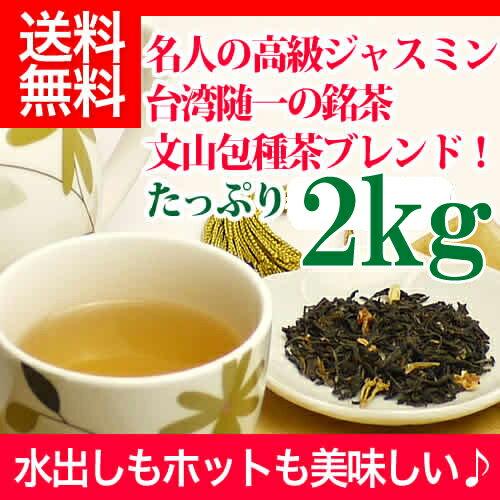台湾産 ジャスミン茶 無農薬 オーガニック【送料無料】ジャスミン茶 2kg(100g入り×20袋)