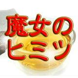 魔術魔術茶[郵件]茶(減肥茶) 獎金3件 - 15件smtb鄄TD] [橫濱 - - SMTB崁接力YDKG鄄TD] [棒球] [2010銷售;[【3000ポッキリ】【メール便】魔力茶(ダイエット茶)17個入り+3個オマケ05P01Mar15]