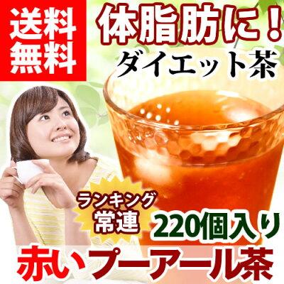 黒茶(プーアール茶)中国茶 プーアル茶 プアール茶 茶葉 水出し 水だし ダイエット ダイエット...