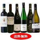 ソムリエ厳選セット月替り「ちょっと贅沢ワイン」世界各国飲み比...
