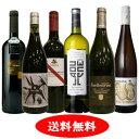 ソムリエ厳選セット月替り「ちょっと贅沢ワイン」世界各国飲み比べ赤・白6本セット(