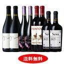 【予約販売】【新酒ワイン】ヴィーノ・ノヴェッロ 2021 8本セット【送料無料】【赤ワインセット】