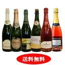 辛口カヴァ6本セット【送料無料】【スパークリングワインセット】