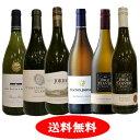 極上の南アフリカワイン 白だけ6本セット【送料無料】【白ワインセット】[辛口]