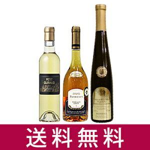 【送料無料】【貴腐ワインセット】【甘口】 世界三大貴腐ワイン飲み比べ3本セット ソーテルヌ(フ…