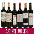 ワンランク上の「濃い赤ワイン」世界各国飲み比べ6本セット【送料無料】【赤ワインセット】【フルボディ】