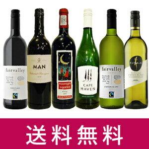 南アフリカの実力が分る 厳選6本セット送料無料! 赤ワイン3本 白ワイン3本コストパフォーマ...