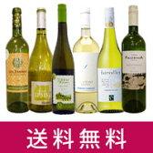 ソムリエ厳選!世界のスッキリ辛口白ワイン 6本セット【送料無料】【白ワインセット】[辛口]