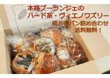 送料無料!/お得パン詰め合わせ/スイーツ系/ハード系/パン/惣菜パン/18〜20個入り/