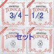 バイオリン弦 3/4-1/2サイズ トニカ Tonica 4弦セット(E A D G)