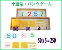 モンテッソーリ 色ビーズ ♪1から10♪  Montessori Colored Bead Stairs 1-10  知育玩具