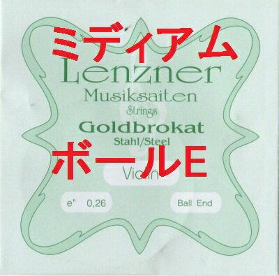 バイオリン弦 ゴールドブラカット ボールE弦 0.26Medium Gauge(中ゲージ)単品