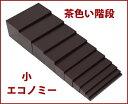モンテッソーリ 茶色い階段 ♪小 エコノミー♪ Montessori Brown Stairs 知育玩具