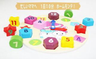 モンテッソーリ時計パズルMontessoriClockPuzzle知育玩具