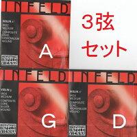 バイオリン弦インフェルド赤InfeldRed3弦セット(ADG)