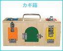 モンテッソーリ カギ箱 Montessori Lock Box 知育玩具